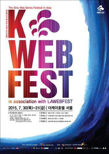 (K-Web Fest)