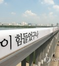 "The ""Bridge of Life"" on Mapo Bridge in Seoul, South Korea, has installed encouraging messages to prevent suicide attempts. This one reads ""You were suffering a lot."" (Yonhap)"