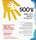 Philadelphia SESAMO will hold a memorial event for the 500th-day anniversary of the Sewol sinking.