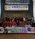 A Taekwondo team will perform at San Francisco's Korean Day Cultural Festival Aug. 15.