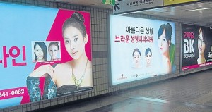 An ad in South Korea for plastic surgery (Yonhap)