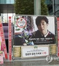 Yunho fans from around the world gathered efforts to donate 9.5 tons of rice to help low-income elderly and children in Gwangju, South Korea, this week. (Yonhap)