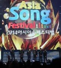 South Korean boy band EXO-K at the 2014 Asia Song Festival. (Yonhap)