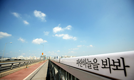 "A phrase on the handrail of Mapo Bridge in Seoul reads, ""Look up the blue sky!"" on Thursday, World Suicide Prevention Day. The city government put up such signs to discourage people from trying to commit suicide as the bridge has the largest number of people leaping to their deaths among the bridges over the Han River. A study showed sleep deprivation can increase the likelihood of suicide among teenagers. (Yonhap)"