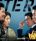 "A poster of the South Korean film ""Veteran"" (Yonhap)"