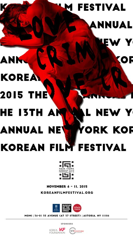 2015 New York Korean Film Festival