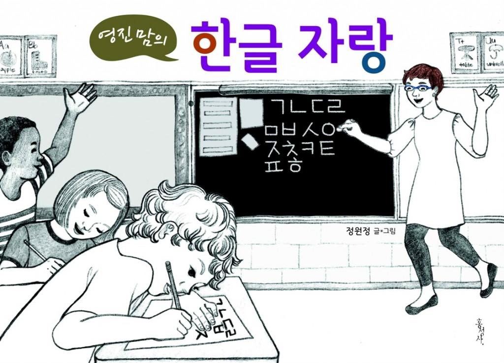 Youngjin's mom