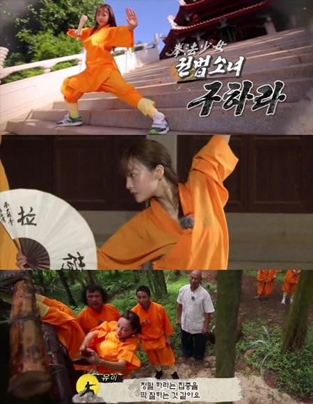 "Gu Ha-ra from KBS's ""Sorimsa"" (Courtesy of KBS)"