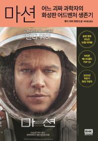 The Martian poster. (Yonhap)