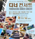 House of Sharing New York dinner concert poster