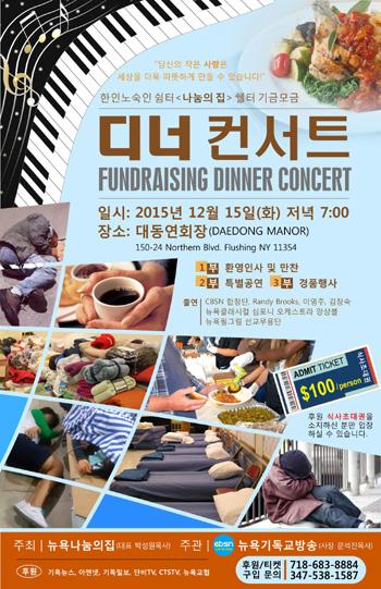 House of Sharing New York dinner concert poster