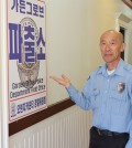 Garden Grove Police Department Korean community liaison Yoo Tae-kyung will leave his post 26 years after entering the office in 1989.