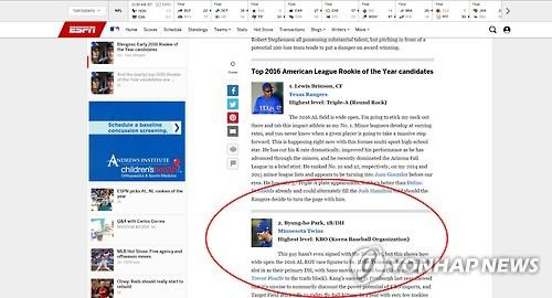 A captured image shows an ESPN.com column ranking Park Byung-ho second on the 2016 American League Rookie of the Year candidates, behind Texas Rangers' prospect Lewis Brinson. (Yonhap)