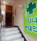 Dana Hyeondae Clinic, where 71 patients have been confirmed to have have been infected with hepatitis C after receiving intravenous injections. (Yonhap)