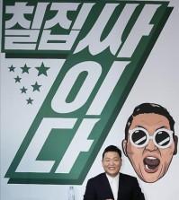 Psy (Yonhap)