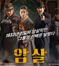 Assassination movie poster