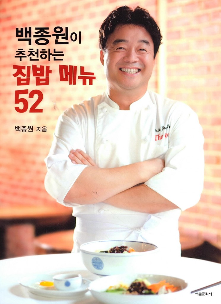 One of the biggest stars on TV in S. Korea this year was Chef Baek Jong-won.