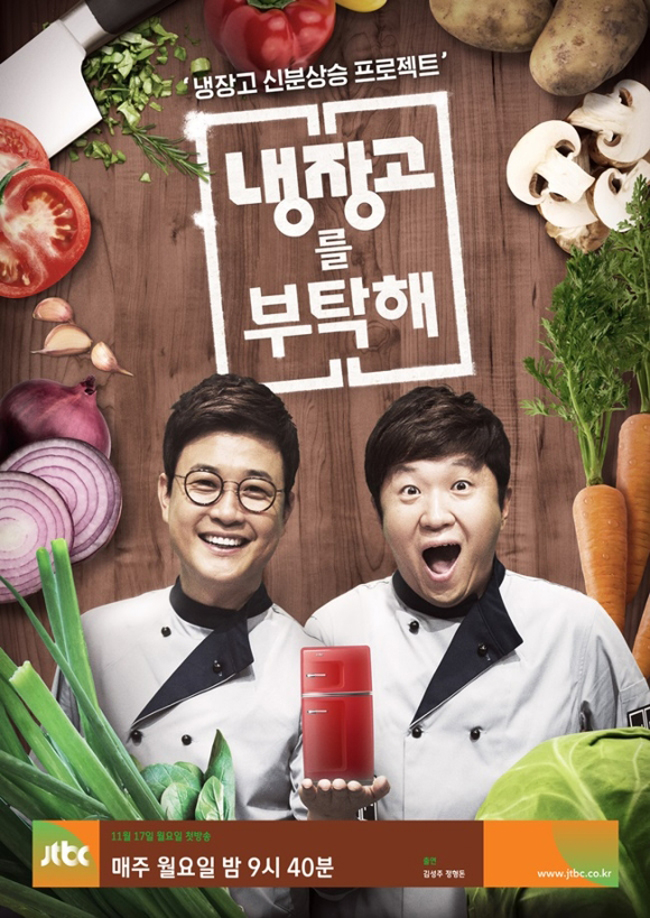 "Poster of ""Please Take Care of My Refrigerator"" (Courtesy of JTBC)"