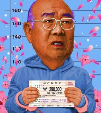 Pop artist Lee Ha's poster of former president Chun Doo-hwan (Korea Times file)