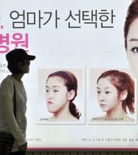 plastic surgery1