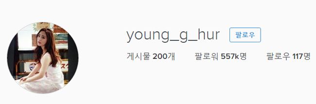 "Instagram title of Heo Young-ji, where the word ""KARA"" is erased"