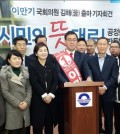 ormer national ssireum champion Lee Man-gi (fourth from right, at podium) announces his intention to run for a parliamentary seat in Gimhae, South Gyeongsang Province, in this file photo taken on Dec. 21, 2015. (Yonhap)