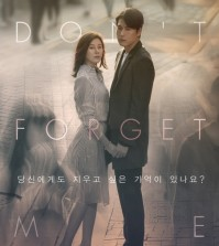 """Don't forget me"" poster (Newsis)"