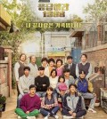 ('Reply 1988' poster)