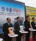 Government officials attend a ceremony at a port in Gunsan, southwest of Seoul, on Jan. 29, 2016, for the first rice export to China. The first shipment of 30 tons will leave the port next month for Shanghai, where they will be marketed at Lotte Market outlets. South Korea has been working for the last seven years to have rice exported to the neighboring country, hindered by quarantine requirements. (Yonhap)