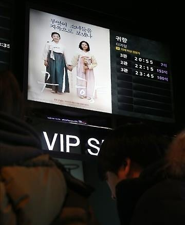 "South Korean moviegoers buy tickets for ""Spirits' Homecoming"" at a local cinema in Seoul on Feb. 24, 2016. (Yonhap)"