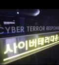 Cyber-Terror