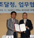 In this file photo taken Nov. 18, 2015, Goyang City Mayor Choi Sung (second from L) and Kim Sang-kyu, head of the Public Procurement Service (third from L), pose for a picture after signing a memorandum of understanding on holding the 2016 Korea Public Procurement Expo at KINTEX exhibition center in Goyang, Gyeonggi Province. The annual expo kicked off on March 30, 2016 for a three-day run. (Yonhap file photo)