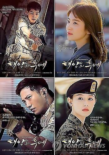 "KBS 2TV's ""Descendants of the Sun"" (Photo courtesy of KBS) (Yonhap)"