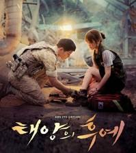 """KBS-TV's """"Descendants of the Sun"""""""