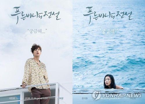Atriz Jun Ji-Hyun É Uma Sereia Em Novo Dorama