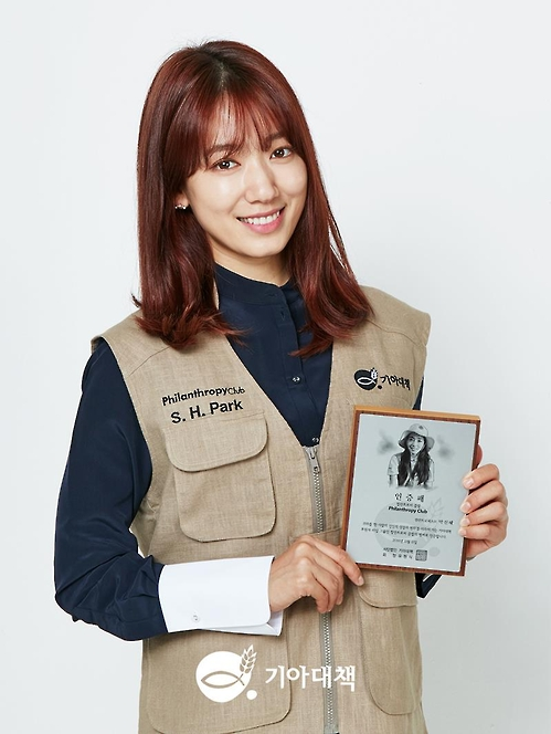 This photo, provided by Korea Food for the Hungry International (KFHI), shows South Korean actress Park Shin-hye holding a plaque certifying her membership to the Philanthropy Club, runned by KFHI, on Nov. 23, 2016.