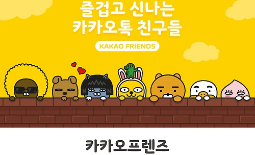 Sandoll Communications developed a custom font for Kakao Talk, a widely used Korean chat application. The image is taken from Sandoll's website on Dec. 19, 2016.