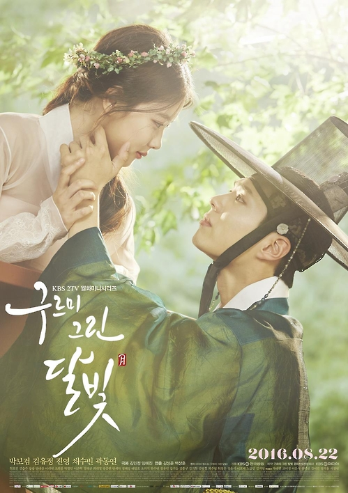 "A promotional poster for ""Love in the Moonlight"""