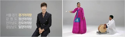 This composite photo shows Sungjae (L), a member of South Korean boy group BTOB, and Korean classical singer Park Ae-ri, who will show up in an upcoming online class for foreigners by the King Sejong Institute Foundation.