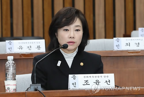 Culture Minister Cho Yoon-sun speaks during a parliamentary hearing at Seoul-based National Assembly on Jan. 9, 2017.
