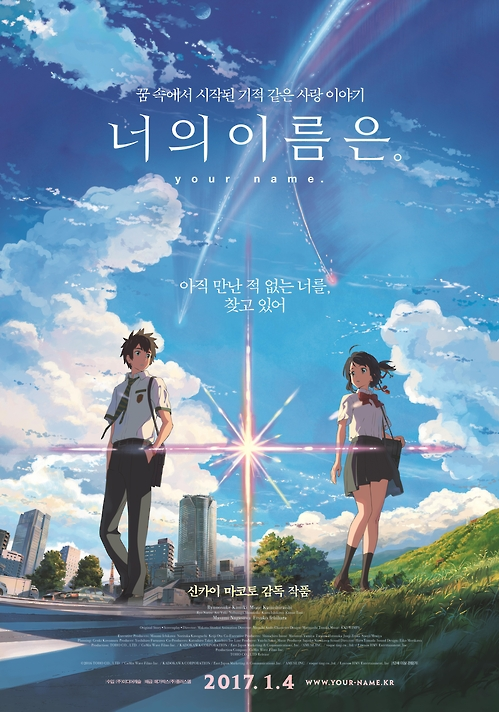 "The poster of Japanese animated film ""Your Name."""