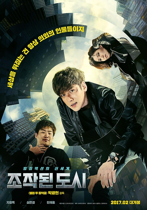 "The poster of the new domestic crime-action film ""Fabricated City."""
