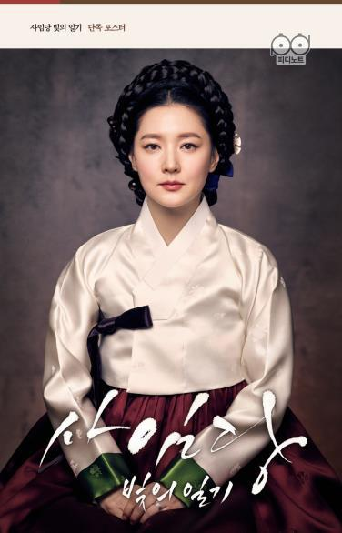 "A promotional image provided by SBS TV on its new Lee Young-ae drama ""Saimdang, Memoir of Colors"" which premiers Jan. 26, 2017."