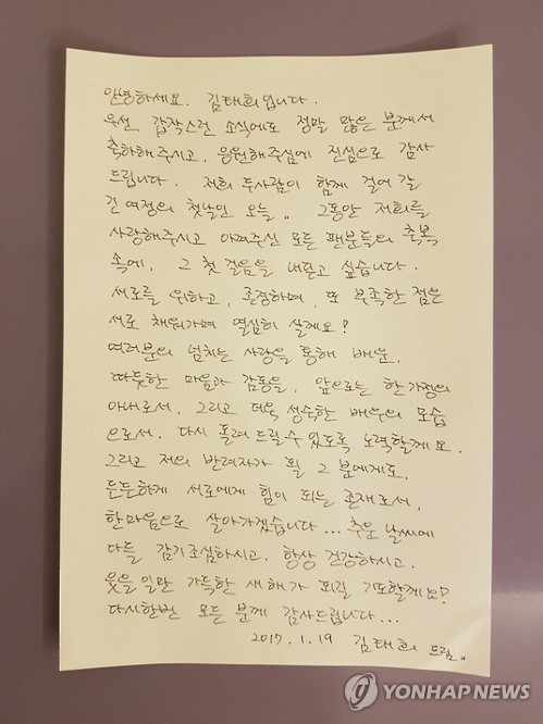 This image provided by the Rain Company shows actress Kim Tae-hee's handwritten letter for her fans.