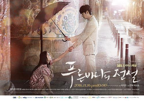 """Promotional image for """"Legend of the Blue Sea"""" provided by SBS TV"""