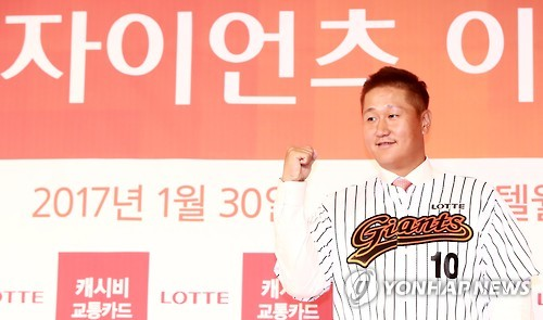 South Korean baseball player Lee Dae-ho poses in a Lotte Giants uniform at a press conference in Seoul on Jan. 30, 2017.