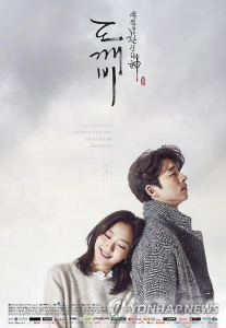 "Promotional image for tvN's ""Guardian: The Lonely and Great God"""