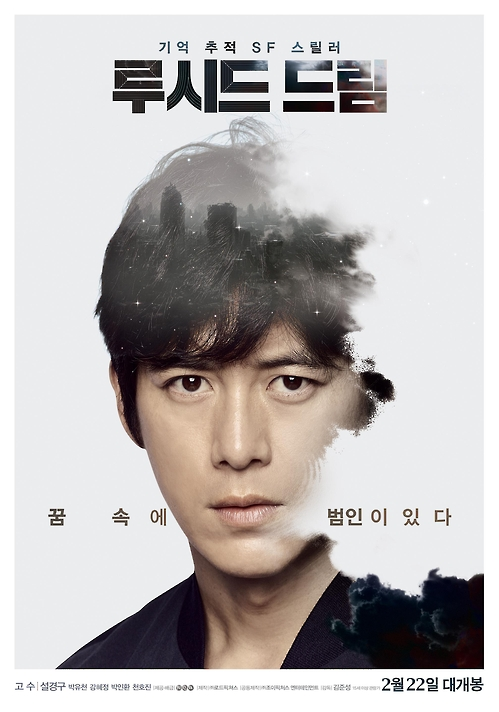 "The official poster for the new Korean film ""Lucid Dream"""