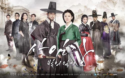 "A promotional image for ""Saimdang, Memoir of Colors"" provided by SBS TV"