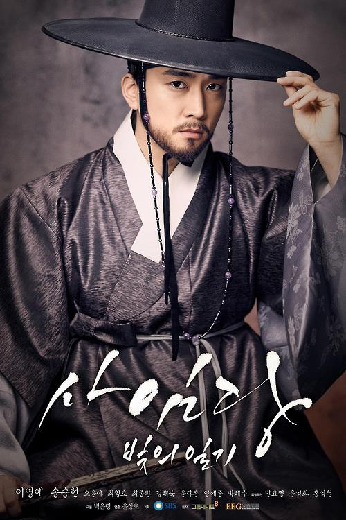 "This promotional image provided by SBS TV shows actor Song Seung-heon as Lee Gyeom in ""Saimdang, Memoir of Colors."""